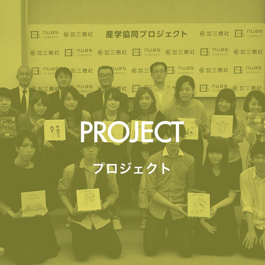 産官学協同プロジェクト