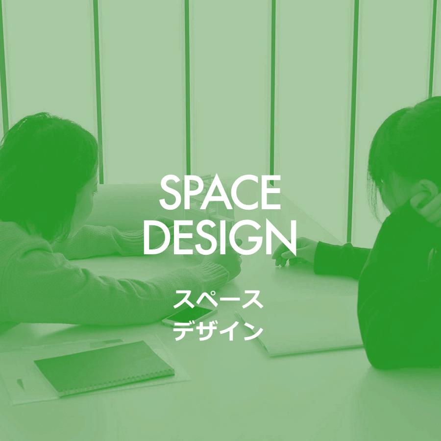 スペースデザイン