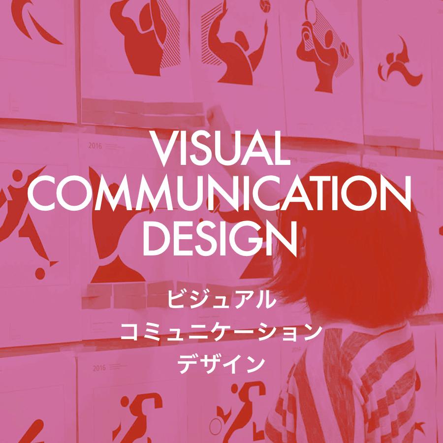 ビジュアルコミュニケーションデザイン