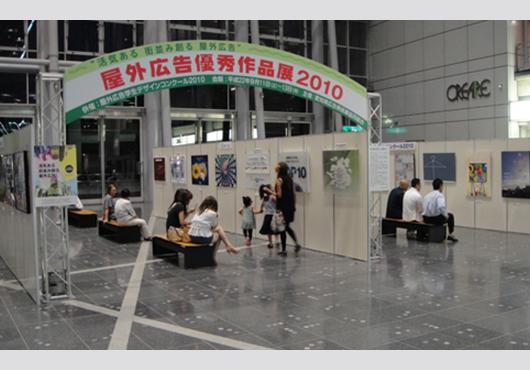 屋外広告学生デザインコンクール2010