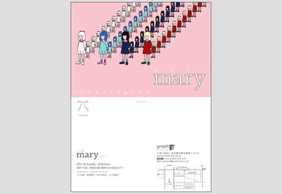 3年生/グループ展「mary」/告知