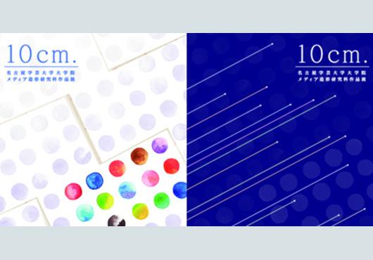 名古屋学芸大学大学院メディア造形研究科作品展「10cm.」