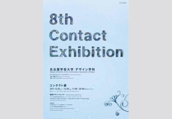 名古屋学芸大学デザイン学科/第8回コンタクト展
