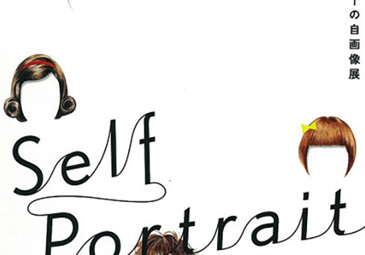 展覧会「第2回クリエーターの自画像展」