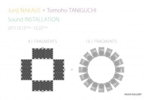 サウンドインスタレーション展「4.1Fragments+16.1Fragments」