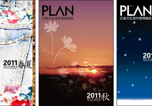 2011年度/日進市生涯学習誌「PLAN」発行