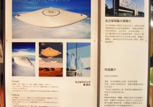 本学科卒業生・堀悠貴君が「日台学生製品デザイン展」に出品