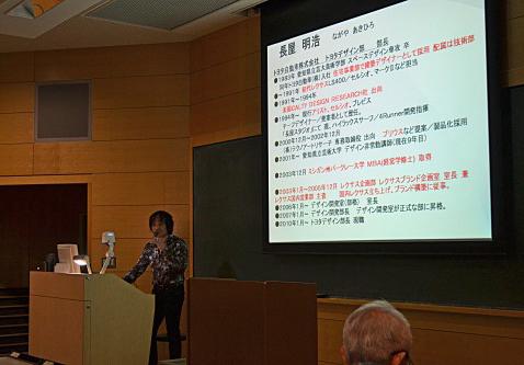 特別講義 長屋明浩先生 「トヨタデザインと私」
