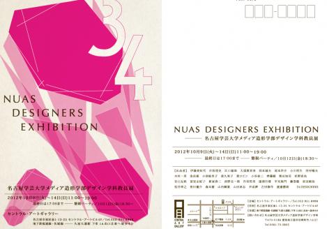 展覧会「NUAS DESIGNERS EXHIBITION」