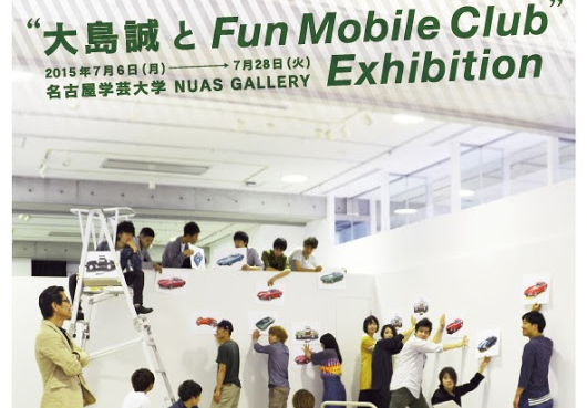 大島誠氏による  Fun Mobile Club Exhibition