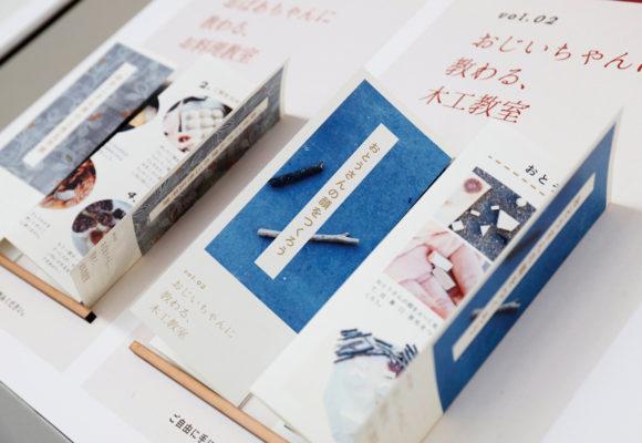 日本デザイン学会第三支部