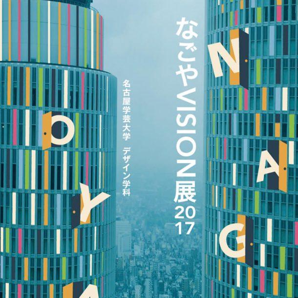 なごやVISION展2017