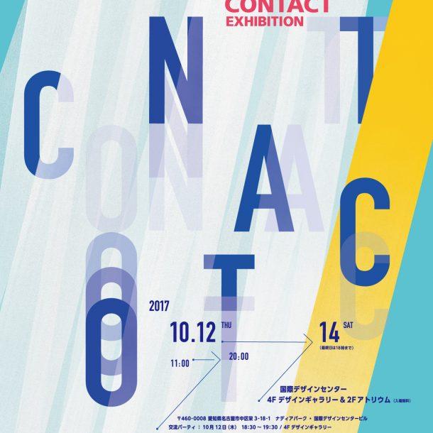 第14回コンタクト展