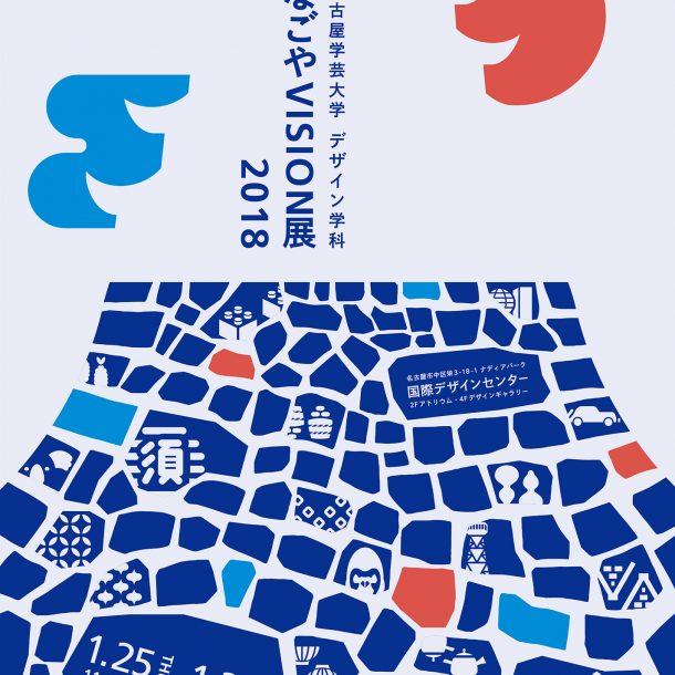 なごやVISION展2018