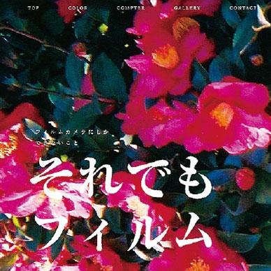 Webデザイン2020