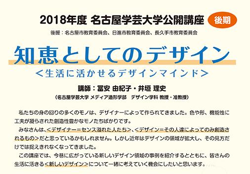 2018年度名古屋学芸大学 公開講座