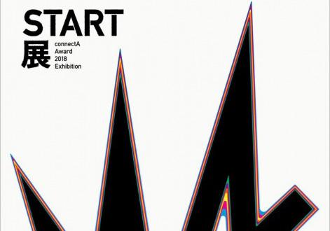 connectA Award Exhibition 2018『START展』