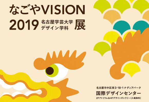 なごやVISION展2019