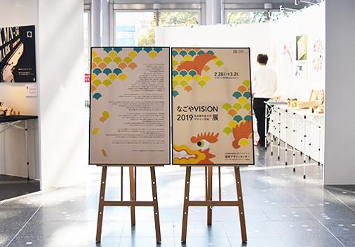 なごやVISION展2019/報告