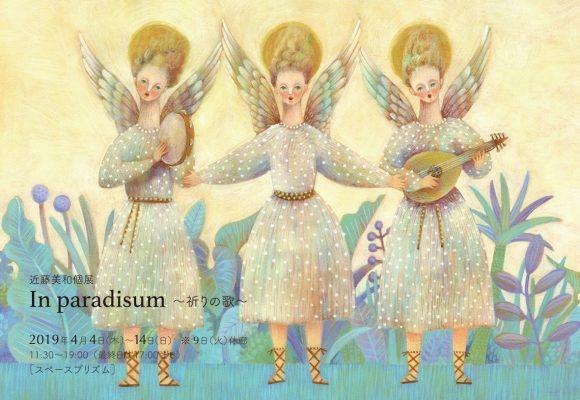 近藤美和個展「In paradisum -祈りの歌-」