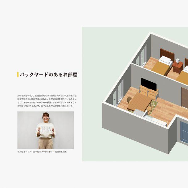 賃貸住宅のリノベーション