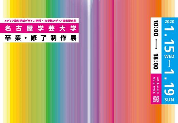 第15回/卒業・修了制作展
