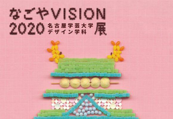 なごやVISION展2020