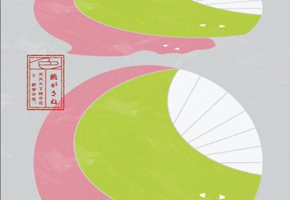 JAGDA愛知企画展「芸どころなごや」