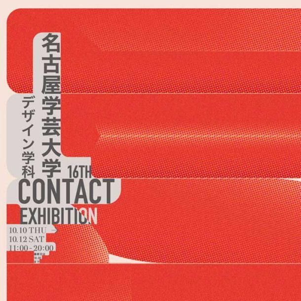 第16回コンタクト展