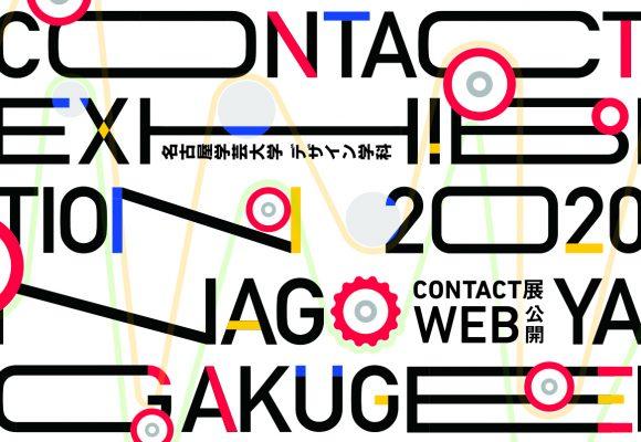 第17回コンタクト展/WEB開催のお知らせ