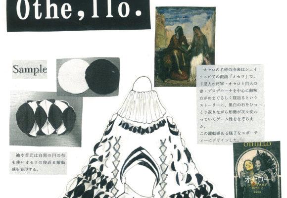 倉敷ファッションフロンティア 2017