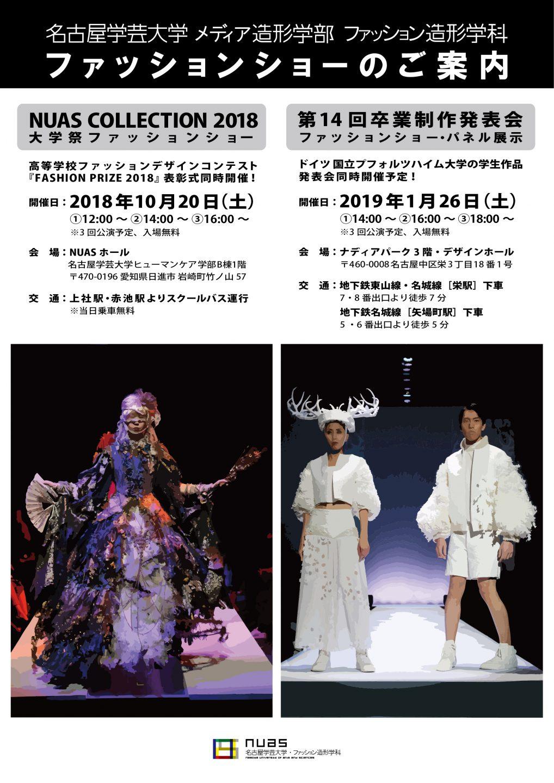 名古屋のファッションイベント YABA COLLECTION …