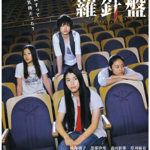映画「少女たちの羅針盤」