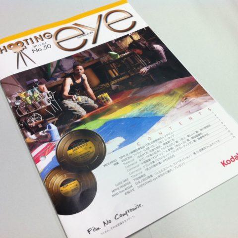石原香絵講師インタビュー記事 Kodak Shooting eye