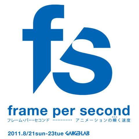 Frame Per Second -アニメーションの瞬く速度
