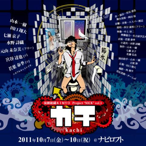 演劇組織KIMYO公演「カチ」