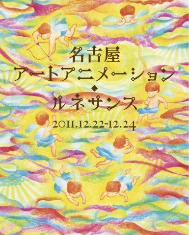 <名古屋アートアニメーション・ルネサンス> in 25th名古屋シネマテーク自主製作映画フェスティバル