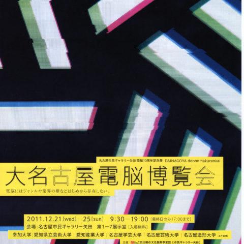 大名古屋電脳博覧会〜名古屋市民ギャラリー矢田 開館10周年記念展