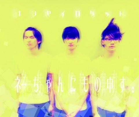 劇団「金星ロケット」が名古屋学生演劇祭2012にて受賞