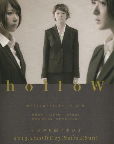 劇団 汽水域 旗揚げ公演『hollow』