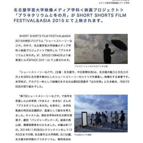 <映画プロジェクト>『プラネタリウムと冬の月』東京上映決定!