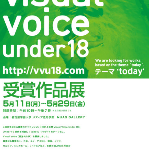 vvu18 2014 受賞作品展
