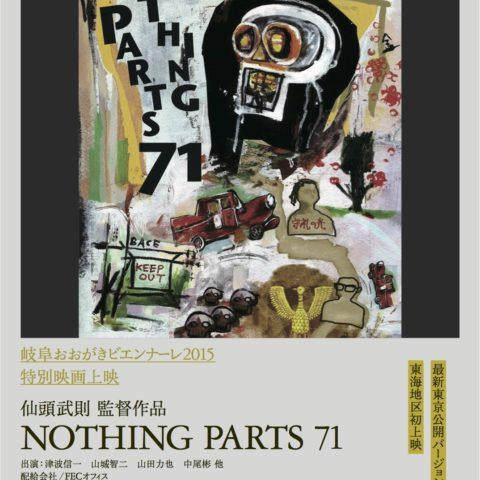 『NOTHING PARTS 71』特別映画上映