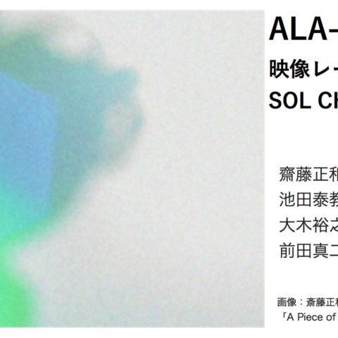 ALA-SCOPE 02 映像レーベル・ソルコードの作家たち