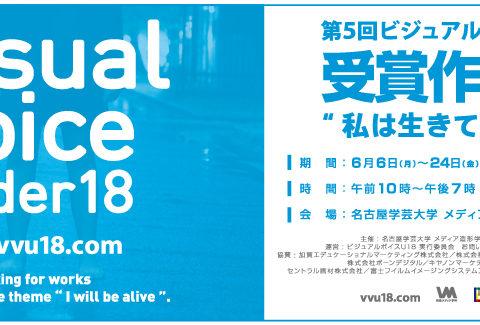 vvu18 2015 受賞作品展