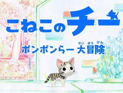 TVアニメ「こねこのチー 」OP映像参加