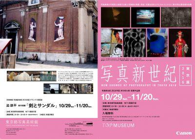 キヤノン写真新世紀2016東京展