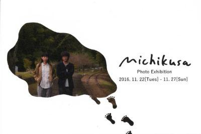 学生展示「michikusa」