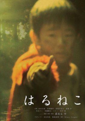 仙頭武則教授プロデュース映画『はるねこ』上映のお知らせ