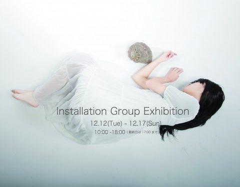 グループ展「Installation Group Exhibition」